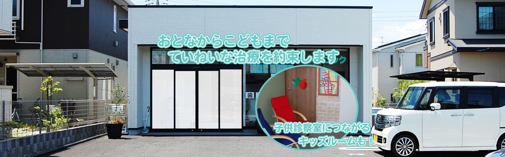 西平井デンタルクリニック